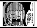 【ボーカロイド4コマ劇場】ボカロマンガに声をあててみた【決意篇1】 thumbnail