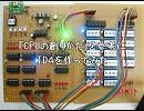 【ニコニコ動画】CPUの創りかたを参考にTD4を作ってみたを解析してみた