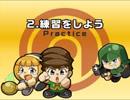 【初心者ガイド】02「練習をしよう」