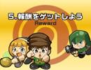 【初心者ガイド】05「報酬をゲットしよう!」