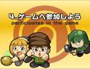 【初心者ガイド】04「ゲームへ参加しよう」