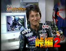 DVD「丸山浩の天才!ライディングテクニック 峠編2 」予告