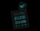 【初音ミク】 恋は洗脳ise 【noise remix】