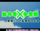 【腐向け】1/0/代/目/が/攻/防【ツナ獄】
