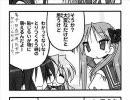 サウンドコミック らき☆すた 第19話「二次に本質あり」
