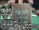 【遊戯王】駿河のどこかで闇のゲームしてみたSRV 11 thumbnail