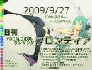 日刊VOCALOID系ランキング フロンティア 2009/9/27