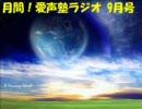 月間!愛声塾ラジオ 9月号