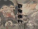 【初音ミク,巡音ルカ,GUMI】百鬼夜行【オリジナル妖怪ソング】 thumbnail