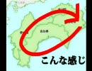 【ニコニコ動画】四国一周の旅 ~出発編~を解析してみた