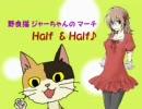 【UTAU】オリジナル「Half&Half」【白鐘ヒメカ】