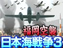 【ニコニコ動画】『宣戦なき日本侵略始まる!』 一人で勝手に日本海戦争 第3幕を解析してみた