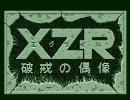 XZRⅠ・Ⅱ OP(MSX2版)