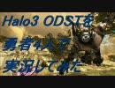 【カオス実況】Halo3:ODSTのファイアファイトを4人で実況してみた【XBOX360】 thumbnail