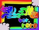 【わりと普通に】七色のニコニコ動画/roro