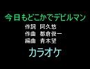 【アニソンカラオケR-40】今日もどこかでデビルマン 画像なし thumbnail