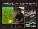 シューティング ラブ。2007 OST プロモーション映像