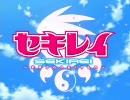【PS2】 セキレイ~未来からのおくりもの~ トレーラー