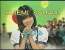 【堀ちえみ】CHIEMI SQUALL 動画なし