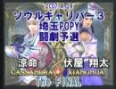 闘劇07予選_SC3AE