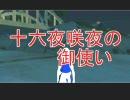 【東方GTA】十六夜咲夜の御使い 第4話「十六夜 咲夜の危機」