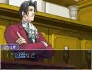 逆転裁判3 華麗なる逆転をプレイ 御剣法廷パートその2
