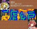 霊夢の旅日記~三国志Ⅹ暴走録~1-8.5(教えて!魔理沙先生!)