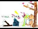 【ニコカラ】[初音ミク] キミ以上、ボク未満。 [オリジナル曲]