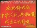 【ニコニコ動画】1969年の国慶節~中華人民共和国成立20周年国慶節祝賀式典~を解析してみた