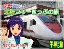 【旅m@s】はるちはの北陸フリーきっぷの旅 第1話 thumbnail