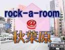 rock-a-room@秋葉原 第四週(全四週)