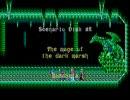 PC88版 ソーサリアン ドラゴンモード(UTLY)~ED1(例の曲)