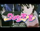 【ニコニコ動画】アイドルマスター ワンダーモモーイ by 亜美@とかち re:produceを解析してみた