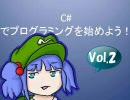 【ニコニコ動画】C# でプログラミングを始めよう! Vol.2を解析してみた