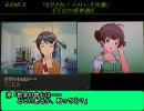 アイドルマスターDS 涼シナリオ 不治の病特訓 thumbnail