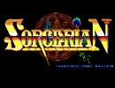 オールドPCゲーム実況プレイ ソーサリアン Part1「消えた王様の杖」編 thumbnail