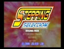 PS2版 『ステッピングセレクション』(ジャレコ・2000)