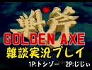 友人の爺と「ゴールデンアックス」で共闘した様子 【単発2人実況】 thumbnail