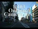 【車載動画】国道103号線 その1【練習】