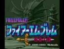 ファイアーエムブレム CMソング(Full ver.) thumbnail