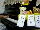 【ニコニコ動画】【ミク・ルカ・カイト】ピアノで「ACUTE」弾いてみたを解析してみた