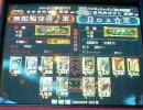 三国志大戦2 頂上対決 20070814 無敵艦体@♪vsBOX☆