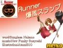 【Meikoさんと】爆風スランプ:Runner【コ