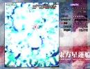 東方星蓮船Lunatic 敵が獄殺でプレイ 2/3