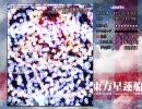 東方星蓮船Lunatic 敵が獄殺でプレイ 3/3