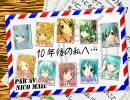 【天使の】letter song【ハーモニー】