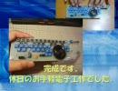 【ニコニコ動画】555でミニオルガンを作ってみた(あの楽器風)を解析してみた