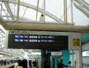 京成 新日暮里駅 スカイライナー専用ホームのLED