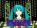 【MMD×アイドルマスター】H・C・M 『まっすぐ』【ボカマス祭り3】