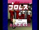闘魂三銃士世代のプオタがプロレス戦国伝を実況プレイ 第6試合